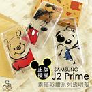 [專區兩件七折] 三星 J2 Prime 迪士尼 透明 手機殼 手機套 採繪素描 米妮史迪奇維尼 卡通 保護殼