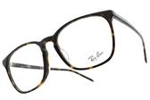 RayBan 光學眼鏡 RB5387F 2012 (琥珀棕) 文青大方框款 # 金橘眼鏡