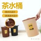茶桶 帶蓋小號手提濾廢茶水桶功夫茶葉桶排...