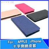 Xmart 十字側掀皮套 蘋果 iPhone i6 i7 i8 Plus ix 保護套 手機皮套 手機套
