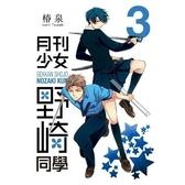 月刊少女野崎同學(3)