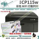 FujiXerox DocuPrint CP115w+原廠匣一組(四色) 彩色無線S-LED印表機 送好禮