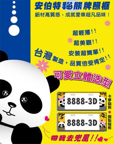 可愛立體造型 熊貓 貓熊 圓仔 汽車牌照框1入/汽車車牌框【DouMyGo汽車百貨】