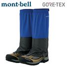 【Mont-Bell 日本 GORE-TEX Light Spats Long 綁腿《群青藍》】1129429/防水/腿套/戶外