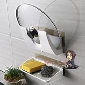 鍋蓋收納架 帶接水鍋蓋架壁掛免打孔神器放鍋蓋的架子廚房用品置物架菜板收納