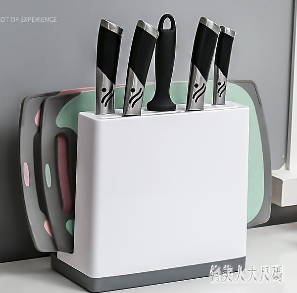 刀架 廚房用品刀座置物架多功能刀具收納架可瀝水砧板架多用菜刀座刀座 KV31【俏美人大尺碼】