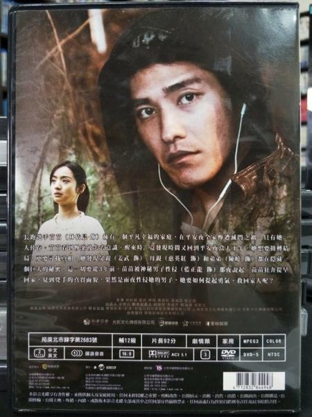 挖寶二手片-P84-004-正版DVD-華語【神秘家族】-我的蛋男情人-林依晨*阿嬤的夢中情人-藍正龍(直購