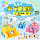 兒童玩具帶聲光音樂小型抓娃娃機 迷你抓捕球機夾娃娃機扭蛋機 aj10289『黑色妹妹』