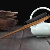 木梳牛角梳子天然純挑梳綠檀木梳子女家用美發專業尖尾梳子盤發梳 降價兩天