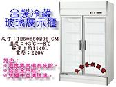 雙門玻璃冷藏櫃/西點展示櫃/玻璃冷藏展示櫃/約1140L/西點櫥/商用冷藏櫃/冷藏展示櫃/大金