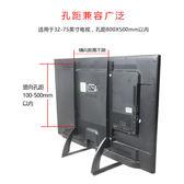 液晶電視機底座腳架座架萬能桌面支架通用32/42/49/50/55/60/70寸JD BBJH