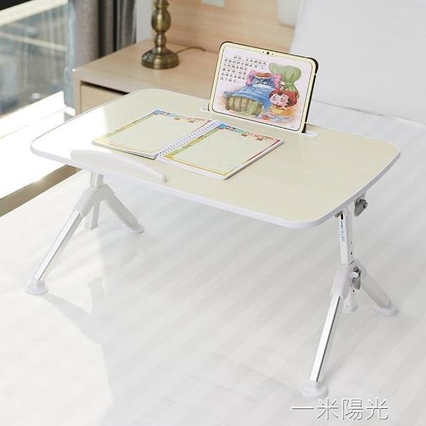 床上用辦公小桌子可升降飄窗大號筆記本架電腦桌可調節放寢室的摺疊床桌  一米陽光
