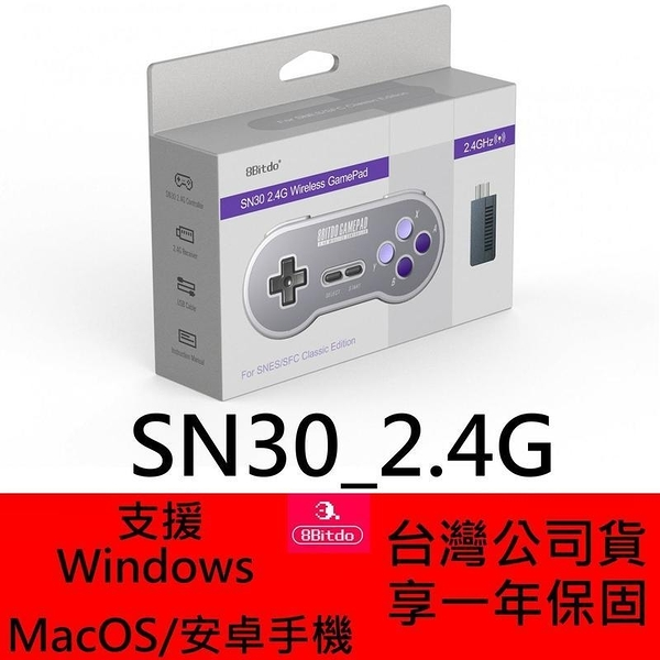 超任復刻造型無線手把 公司貨現貨 八位堂 SN30 2.4G 支援電腦 安卓手機迷你超級任天堂 8Bitdo