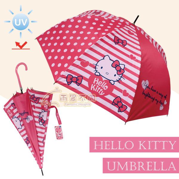 【雨眾不同】三麗鷗 Hello Kitty 凱蒂貓晴雨傘 成人防曬直傘 條紋點點 深粉紅
