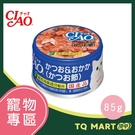 CIAO 旨定罐10號(鰹魚)85g【TQ MART】