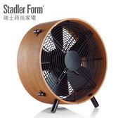 Stadler Form 瑞士時尚家電 Otto 時尚古典設計風扇【加贈全家35$折扣券】