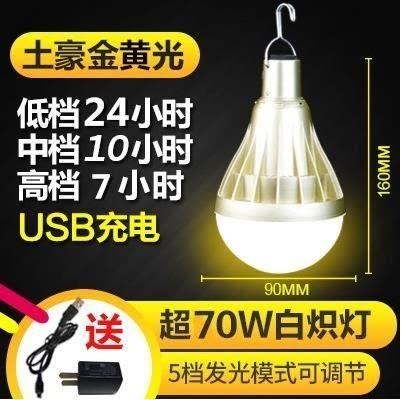 LED燈 充電燈泡家用移動神器夜市燈擺攤擺地攤照明超亮LED無線停電應急全館免運 維多