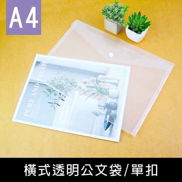 珠友 CL-31072 A4/13K橫式透明公文袋/單扣/文件袋/資料袋