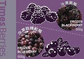 天時雙莓果組合包A-冷凍黑莓500g+冷凍藍莓500g