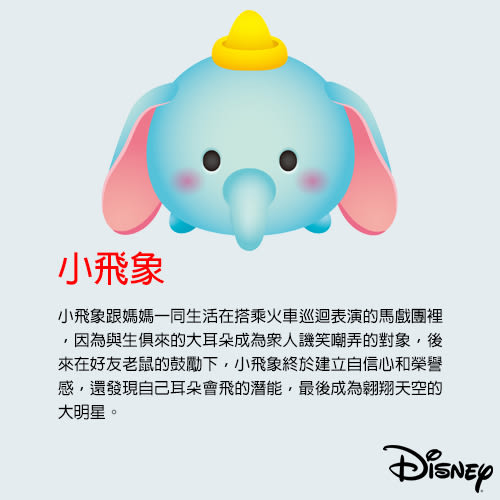 Disney迪士尼金飾 TSUM小飛象 黃金墜子 送項鍊