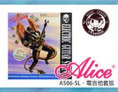 ~小麥老師樂器館~電吉他弦電吉他套弦整套Alice A506 SL ~A540 ~電吉他吉他弦吉他