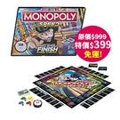免運!!《 MB 智樂遊戲 》地產大亨 - 超快速版 / JOYBUS玩具百貨