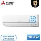 [MITSUBISHI 三菱]6-9坪 HS系列 1級 變頻冷專一對一分離式冷氣 MSY-HS50NF/MUY-HS50NF