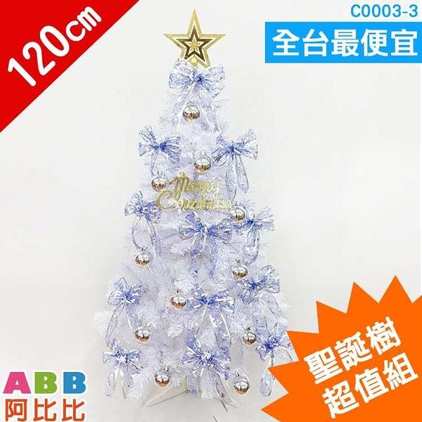 C0003-3_聖誕樹_4尺_超值組#聖誕派對佈置氣球窗貼壁貼彩條拉旗掛飾吊飾