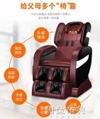 按摩椅 倍力邦 按摩椅家用全身豪華自動多功能電動倍力幫 MKS阿薩布魯