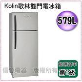【信源電器】~579公升【KOLIN歌林雙門電冰箱 】KR-258V01-ST/01