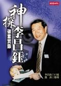 (二手書)神探李昌鈺破案實錄