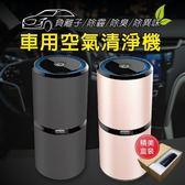 【附發票 當日出貨 免運】 雙USB接口 負離子空氣清淨機 車用空氣清淨機  家用生日