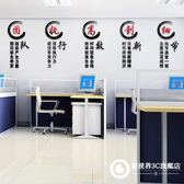 壁貼壁紙 創意立體墻貼畫3D亞克力勵志辦公室企業團隊文化墻裝飾背景墻標語