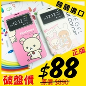 SAMSUNG Note3 拉拉熊 懶懶熊 來電顯示 側掀 掀蓋 皮套 手機套 正版 韓國 可插卡 MQueen膜法女王