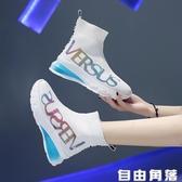 襪子鞋女2020網紅女鞋秋季新款飛織潮鞋透氣高筒彈力夏季運動短靴  自由角落