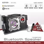 ◆KINYO 耐嘉 KY-1793 多功能藍牙音箱 藍芽 卡拉OK 行動麥克風 錄音 音響 行動KTV 藍牙喇叭 收音機