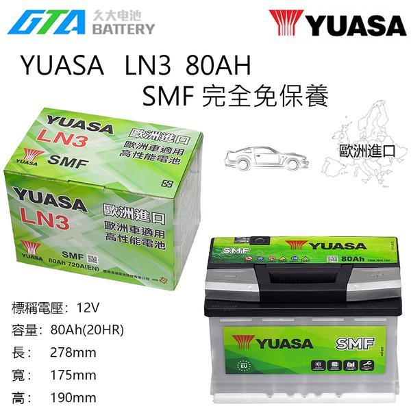 【久大電池】 YUASA 湯淺 LN3 80AH SMF 完全免保養 汽車電瓶 歐洲進口