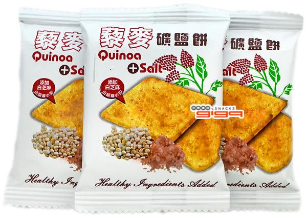 【吉嘉食品】馬來西亞 藜麥礦鹽餅/黎麥礦鹽餅(奶素) 600公克120元{VT17-32}[#600]