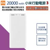 小米行動電源3【USB-C雙向快充版】原廠 20000,18W快充,iPhone8 iPhone11 XS Max iXR NOTE10 NOTE9 S20+ S10