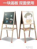 兒童寶寶畫板雙面磁性小黑板可升降畫架支架式家用白板涂鴉寫字板 歐韓時代.NMS