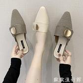 穆勒鞋 尖頭包頭半拖鞋女外穿2021夏季新款時尚百搭網紅懶人穆勒涼拖鞋潮 歐歐