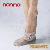 儂儂 non-no (25040)深口蕾絲襪套(1雙入) 多色可選【小三美日】