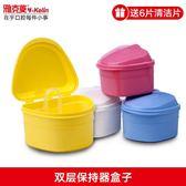 牙套盒假牙盒儲牙盒攜帶正畸保持器盒子牙齒牙套盒子送清潔片 喵小姐