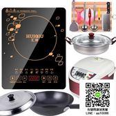 匯球2200W電磁爐特價家用智慧觸摸多功能電火鍋炒菜學生煮面 MKS薇薇