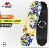 秒殺價滑板瑪克拓普專業四輪滑板初學者成人青少年兒童男女生雙翹公路滑板車LX交換禮物