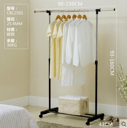 溢彩年華晾衣架落地單杆式伸縮室內掛衣服架子不銹鋼陽臺曬衣架