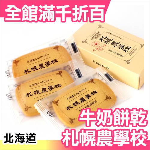 【小福部屋】日本 札幌農學校 牛奶餅乾 12枚入 北海道 限定 零食 必買 送禮【新品上架】