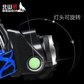 led頭燈戶外感應頭燈強光充電釣魚燈超亮頭戴式防水變焦燈「摩登大道」
