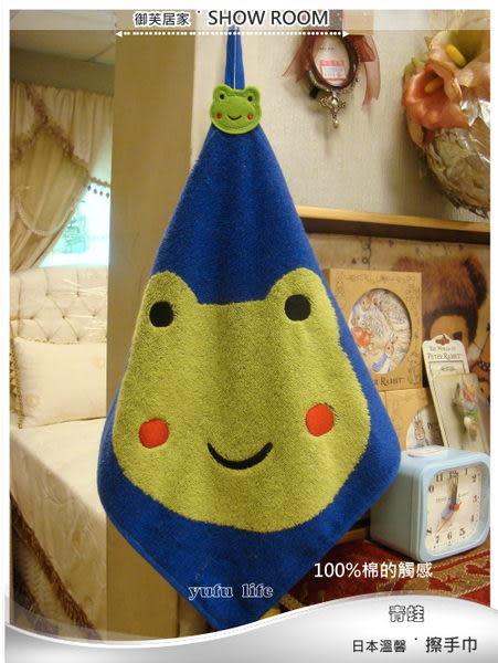 御芙專櫃-【青蛙】(藍)日系商品˙超人氣擦手巾(100%cotten)
