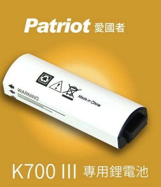 愛國者 K100 K700 III 三代 機車行車紀錄器 原廠鋰電池 850mAh